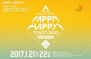 happytour2017-thum